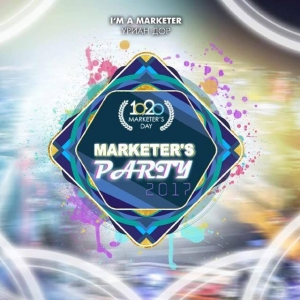"""MARKETERS' PARTY"" маргааш болно"